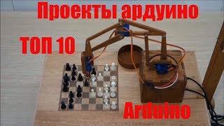 Топ 10 Кращі проекти на ардуїнов Best projects arduino Top 10