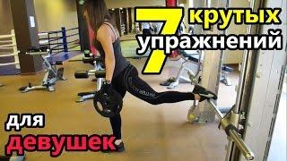 Убойная программа тренировки для женщин. 7 ЭФФЕКТИВНЫХ УПРАЖНЕНИЙ