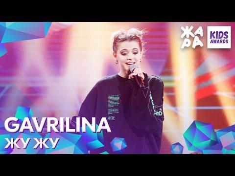 GAVRILINA - Жу-Жу /// ЖАРА KIDS AWARDS 2020