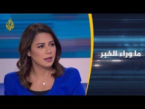 ماوراء الخبر - ما رسائل هجوم الحوثيين على منشآت النفط بالسعودية؟  - نشر قبل 12 ساعة