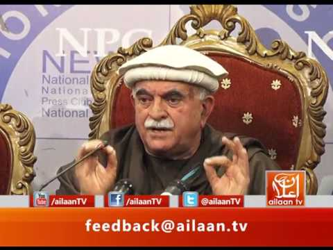 Mahmood Khan Achakzai Press Conference @Achakzzai #FATA #KPK #Government #PakhtunkhwaMilliAwamiParty