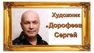 Художник Дорофеев Сергей