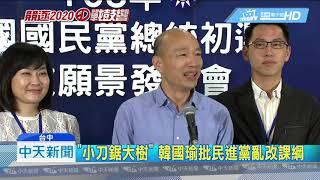 20190629中天新聞 第二場國政願景聚焦「薪酸」 韓憂下一代前途