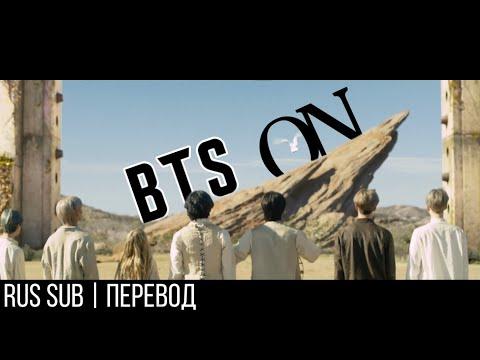 [РУС САБ   RUS SUB] BTS (방탄소년단) 'ON' Official MV