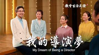 教會生活經歷見證《我的導演夢》