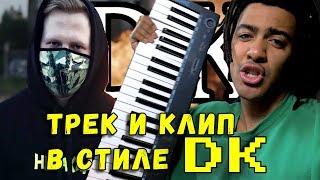 ТРЕК и КЛИП в стиле Дани Кашина (DK -  Ненаход)