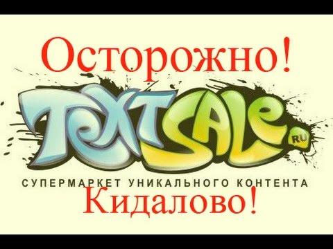 Биржа Textsale - кидалово копирайтеров. Часть 1