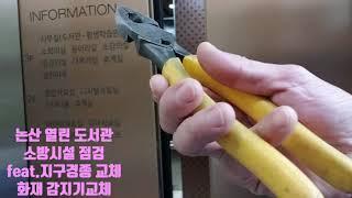 [핑크대디TV]극한직업 전기소방  소방 시설점검 Fir…