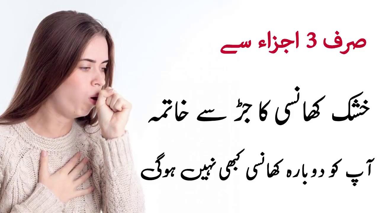Khushk Khansi ka Behtreen Ilaj