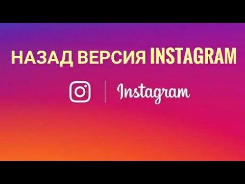 как встановить старую версию Instagram