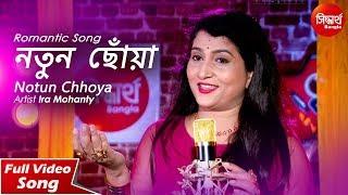 notun-chhoya-romantic-song-ira-mohanty-siddharth-bangla