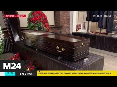 В Москве появились гробы с прозрачными крышками для умерших от COVID-19 - Москва 24