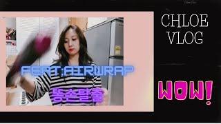 똥손이 출근준비 하는 기똥찬 방법. ( feat:다이슨…