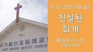 2020 0913 | 진실된 회개 | 에스라 9:1-15 | 김현수 목사