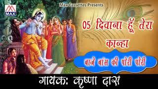 Deewana Hu Tera Kanha Radha Krishan Bhajan From Baaje Baans Ki Pori Pori Sung By Krishna Das,
