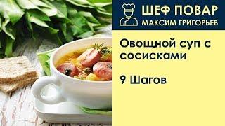Овощной суп с сосисками . Рецепт от шеф повара Максима Григорьева