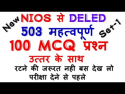 NIOS DELED 100 MCQ Type Question with Answer course 503 | very important objective|1|digitals class