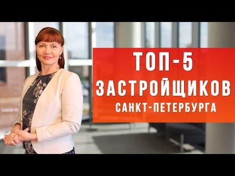 ТОП-5 застройщиков СПБ - Рейтинг / Как выбрать надёжного застройщика в СПб. Застройщики СПб.