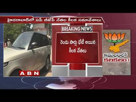 AP BJP Leaders Meeting at Kanna Lakshminarayana's House | Hyderabad | BJP Latest News teluguvoice