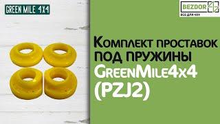 Комплект проставок под пружины GreenMile4x4 для Jeep Grand Cherokee ZJ (20 мм) (PZJ2)