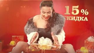 Торино. Меховой салон. Шубы. (Реклама/видео/ролик/Киров)(Задача: Реклама акции в честь дня рождения Торино. Изготовитель: