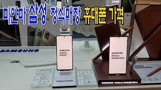 미얀마 삼성 매장 휴대폰 가격, 대륙의 실수 샤오미 (…