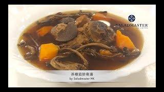 茶樹菇排骨湯 - HK Saladmaster 煮好餸