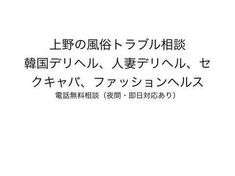 上野の風俗トラブル相談 電話無料相談 夜間・即日対応可