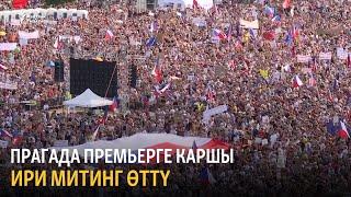 Прагада премьерге каршы ири митинг өттү