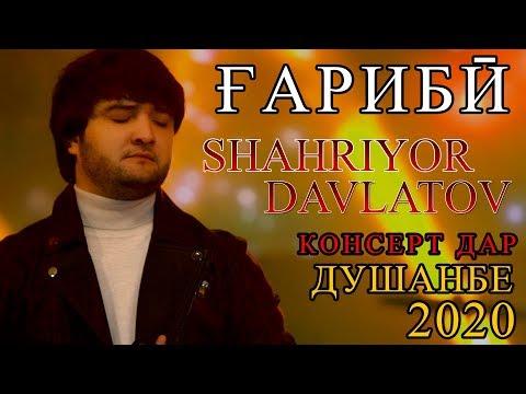 Шахриёр Давлатов - Гариби 2020 | Shahriyor Davlatov - Gharibi 2020