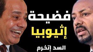 فضيحة إثيوبيا !! اختلاسات وسرقة واغتيالات في وضح النهار