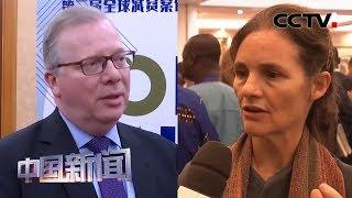 [中国新闻] 2019减贫与发展高层论坛在北京举办 全球代表点赞中国减贫经验 | CCTV中文国际