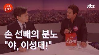 """[소셜라이브 하이라이트] 손 선배의 분노 """"야, 이성대!"""""""