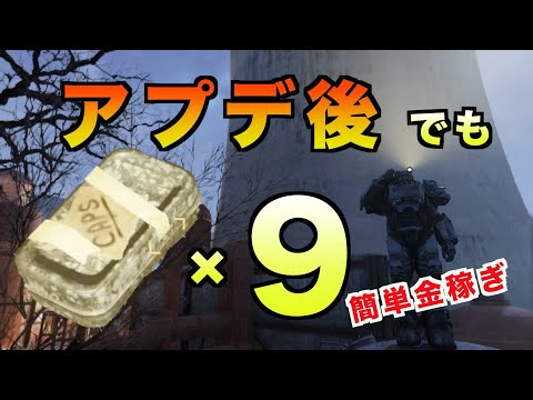 【Fallout 76】大量キャップ箱で簡単金稼ぎ『ポセイドン』にあるキャップ箱の場所【1/29アプデ後に確認済み】 thumbnail