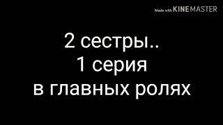 """""""Знакомство с сёстрами""""/ сериал """"2 сестры"""" / Алина Andreeva"""