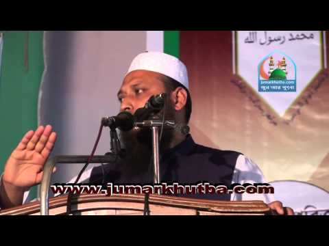 Bangla Waj Din Prochare Maa Bonder Vumika by Dr Muhammad Sakhawat Hossain