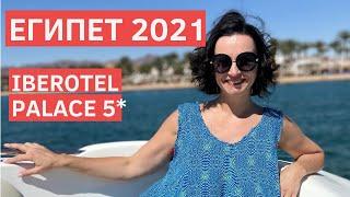 Иберотель Палас 5 Шарм эль Шейх 2021 Обзор отеля в Египте iberotel palace