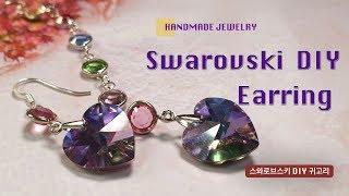 Handmade Fashion Jewelry | Swarovski Earring DIY | Jewelry D…