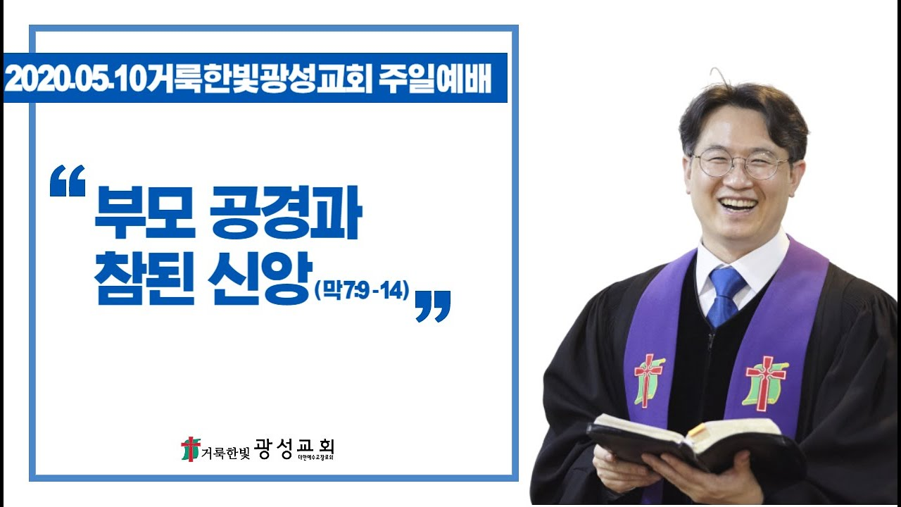 2020.05.10 거룩한빛 광성교회 주일예배