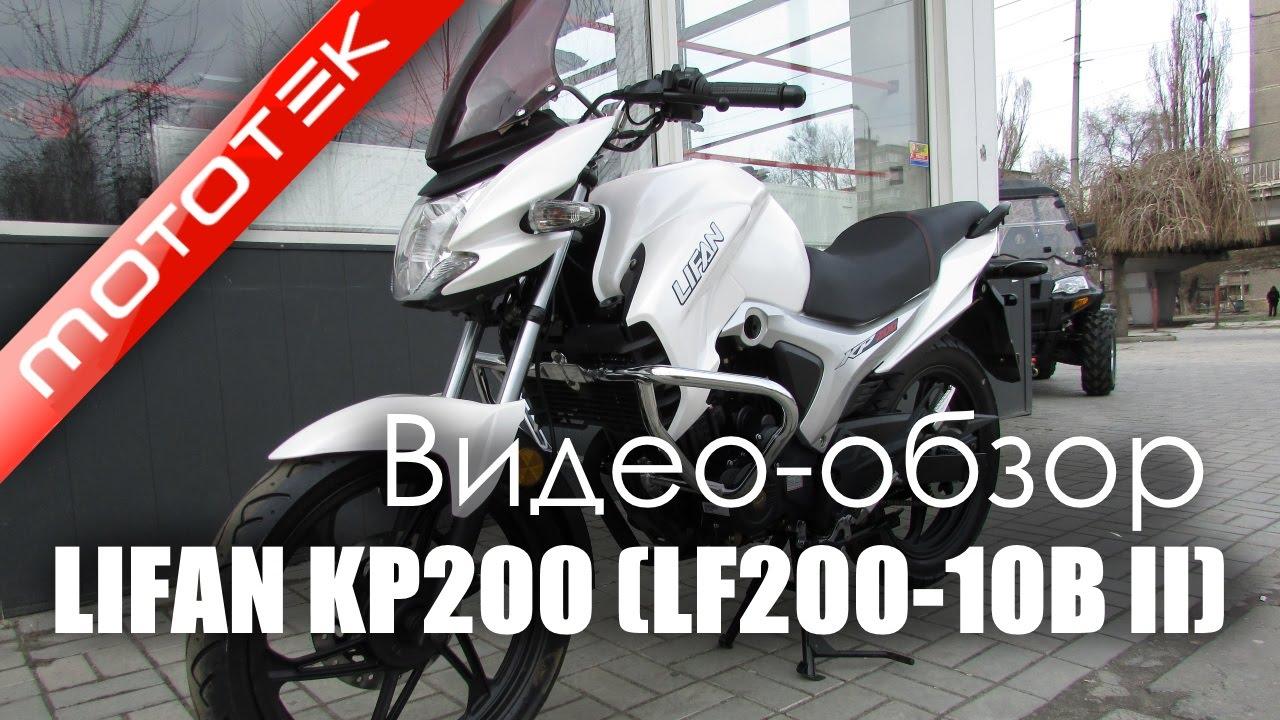 Мотоцикл LIFAN KP 200 (LF200 10B) | Видео Обзор | Тест Драйв от Mototek