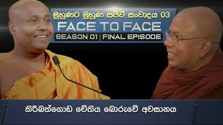 මුහුණට මුහුණ සජීවී සංවාදය 03 | Face to face Season 01 | Final Episode
