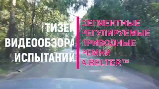 Тизер видеообзора полевых испытаний сегментных регулируемых приводных ремней A.BELTER™ (Украина)