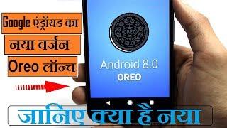 Google एंड्रॉयड का नया वर्जन Oreo लॉन्च, जानिए क्या है नया | Android 8.0 Oreo top features
