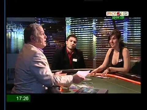 онлайн покер лесной дмитрий