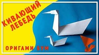 Как сделать кивающего лебедя из бумаги,лебедь оригами .