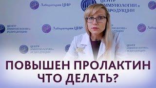 Гиперпролактинемия. Причины, лечение и последствия гиперпролактинемии. Воротникова С.Ю.