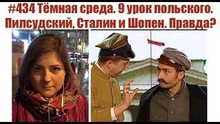 #443 Тёмная среда. 9 урок польского. Пилсудский, Сталин и Шопен. Правда?