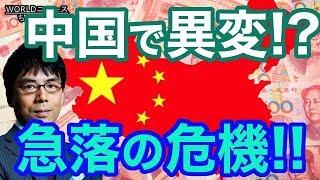 =上念司=中国で異変!?人民元急落の危機!!習近平は貿易に関する発言を控えている!?