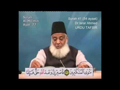 41 Surah Fussilat Ha Mim Dr Israr Ahmed Urdu