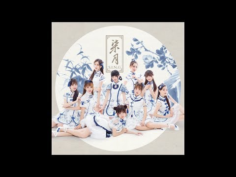 SING女團 - 柒月 Qi Yue : Instrumental (伴奏)